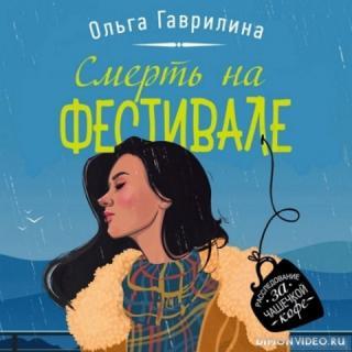 Смерть на фестивале - Ольга Гаврилина