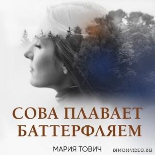 Сова плавает баттерфляем - Мария Тович
