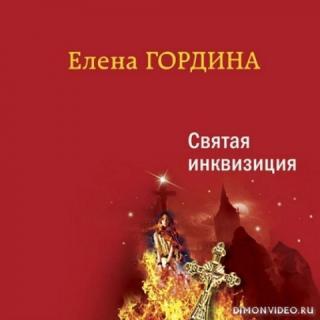 Святая инквизиция - Елена Гордина