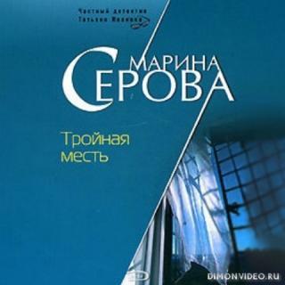 Тройная месть - Марина Серова