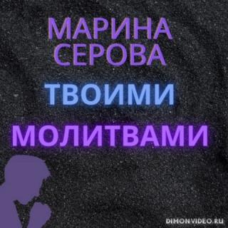 Твоими молитвами - Марина Серова