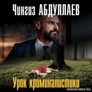 Урок криминалистики - Чингиз Абдуллаев