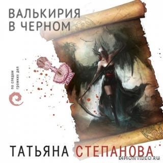 Валькирия в черном - Татьяна Степанова