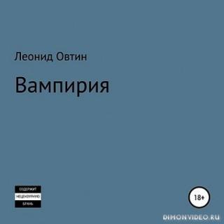 Вампирия - Леонид Овтин