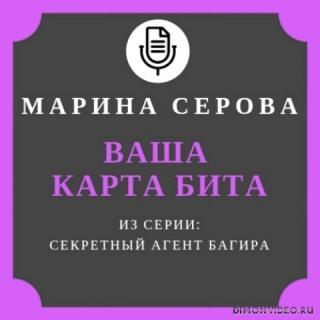 Ваша карта бита - Марина Серова
