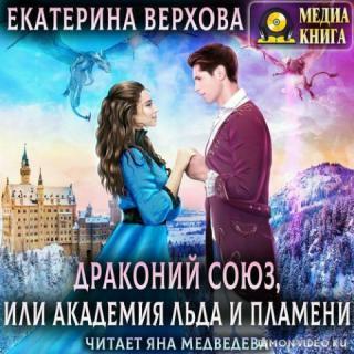 Драконий союз, или Академия льда и пламени - Екатерина Верхова
