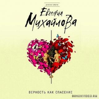 Верность как спасение (сборник) - Евгения Михайлова