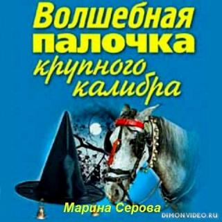 Волшебная палочка крупного калибра - Марина Серова