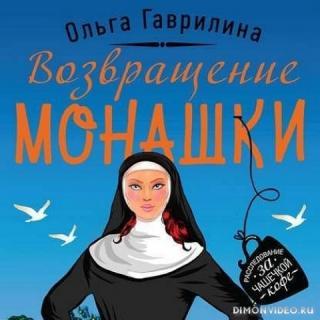 Возвращение монашки - Ольга Гаврилина