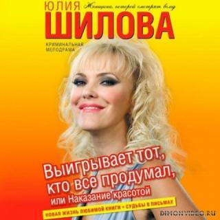 Выигрывает тот, кто все продумал, или Наказание красотой - Юлия Шилова