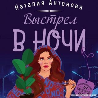 Выстрел в ночи - Наталия Антонова