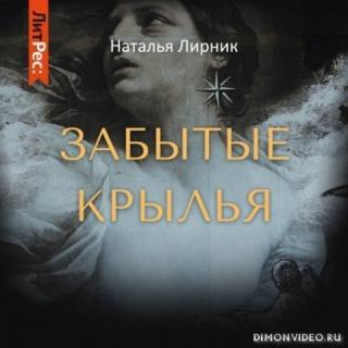 Забытые крылья - Наталья Лирник