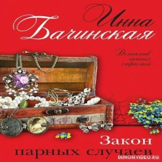 Закон парных случаев - Инна Бачинская