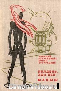 Аркадий и Борис Стругацкие. Малыш