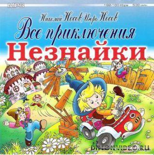 Николай Носов, Игорь Носов. Все приключения Незнайки