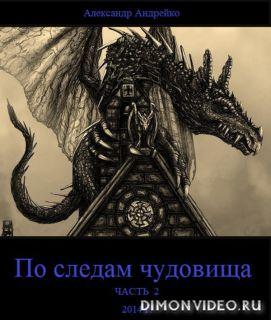 По следам чудовища. Часть 2 (Главы 12-24) - Александр Андрейко