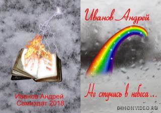 Иванов Андрей - Не стучись в небеса...
