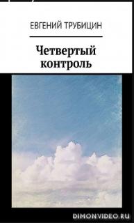 Евгений Евгеньевич Трубицин - Четвертый контроль