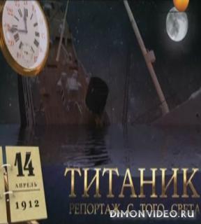 Титаник. Репортаж с того света
