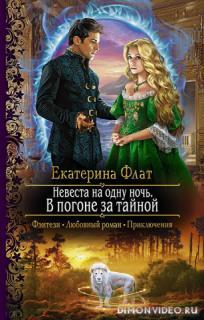 В погоне за тайной - Екатерина Флат