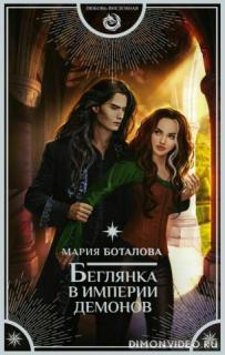Беглянка в империи демонов - Мария Боталова