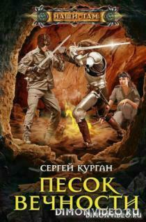 Песок вечности - Сергей Курган