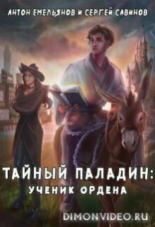 Тайный паладин - Антон Емельянов, Сергей Савинов
