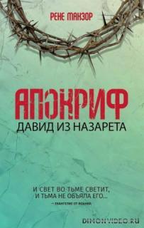 Апокриф. Давид из Назарета - Рене Манзор