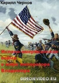 Испано-американская война в мире императора Владимира - Кирилл Чернов
