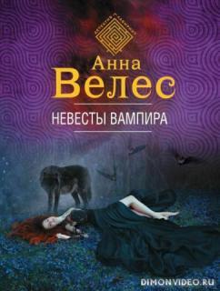 Невесты вампира - Анна Велес