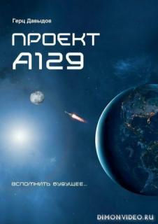 Проект А129 - Герц Давыдов