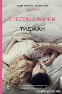 В постели с Райаном - Тиджан
