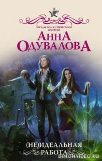 (Не)идеальная работа - Анна Одувалова