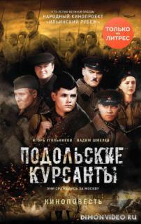 Подольские курсанты - Игорь Угольников, Вадим Шмелев