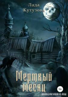Мертвый месяц - Лада Кутузова