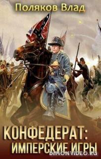 Конфедерат: Имперские игры  - Влад Поляков