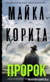Пророк - Майкл Корита