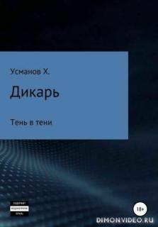 Тень в тени - Хайдарали Усманов