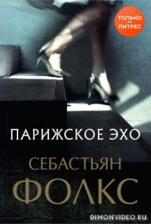 Парижское эхо - Себастьян Фолкс