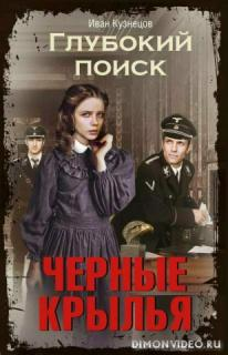 Черные крылья - Иван Кузнецов
