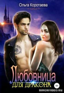 Любовница для дракона - Ольга Коротаева