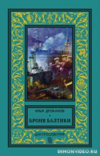Броня Балтики - Илья Дроканов