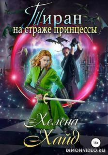 Тиран на страже принцессы - Хелена Хайд