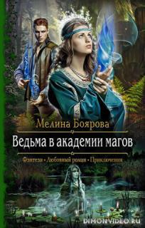 Ведьма в академии магов - Мелина Боярова