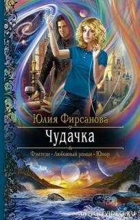 Чудачка - Юлия Фирсанова