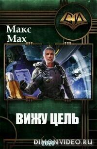 Вижу Цель - Макс Мах