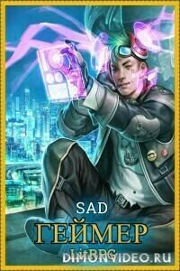 Геймер - часть первая - Sad
