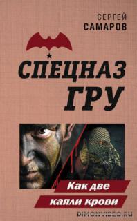 Как две капли крови - Сергей Самаров