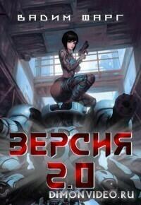 Версия 2.0 - Вадим Фарг