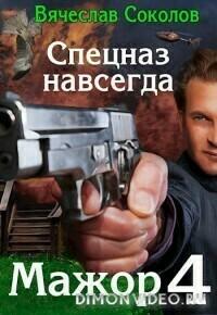 Спецназ навсегда - Вячеслав Соколов